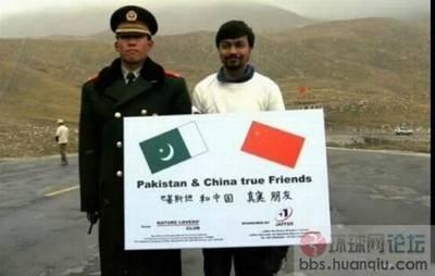 中国与巴基斯坦