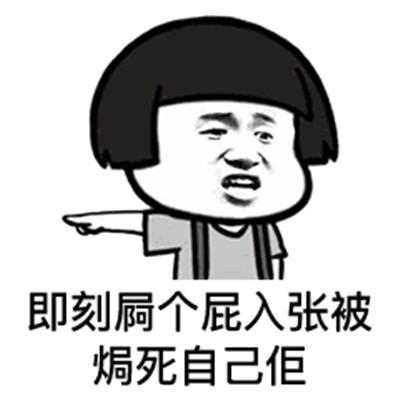粤语骂人表情包大全 粤语粗口表情包超好笑
